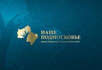 Пункты приема заявок напремию «Наше Подмосковье» вОдинцовском районе