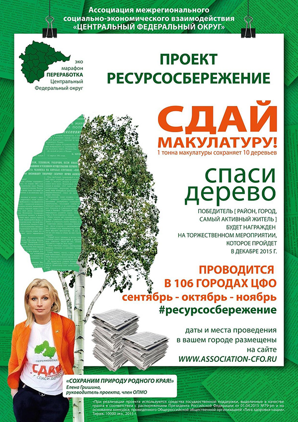 Цель акции сбор макулатуры прием макулатуры петропавловск