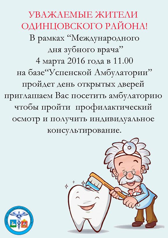 Картинки 6 марта международный день зубного врача, приятными