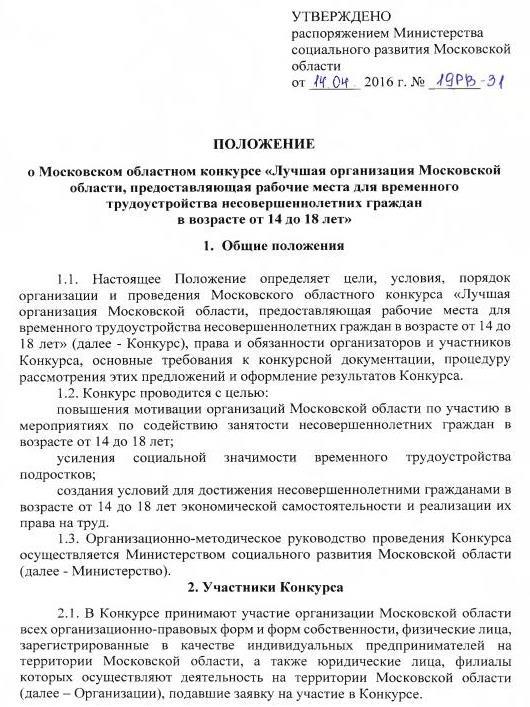 специализируется поставке положение о минтрансе московской области выражаться