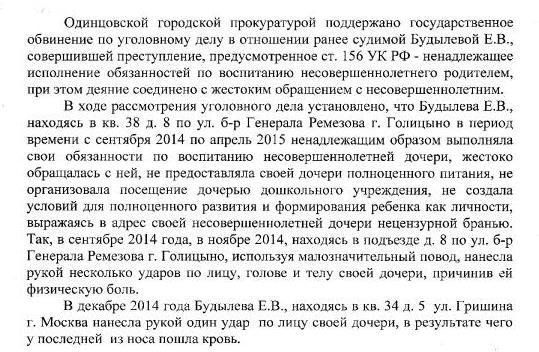 156 ук рф судебная практика