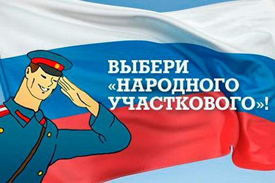 Полицейские изПодольска примут участие вконкурсе «Народный участковый»