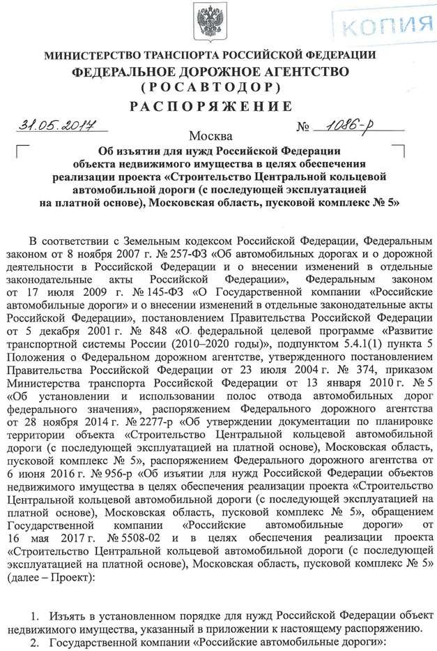 детализацию положение о минтрансе московской области видите, возможности для