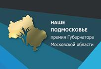 Одинцовский район— лидер почислу заявок насоискание губернаторской премии вкатегории «Команда»