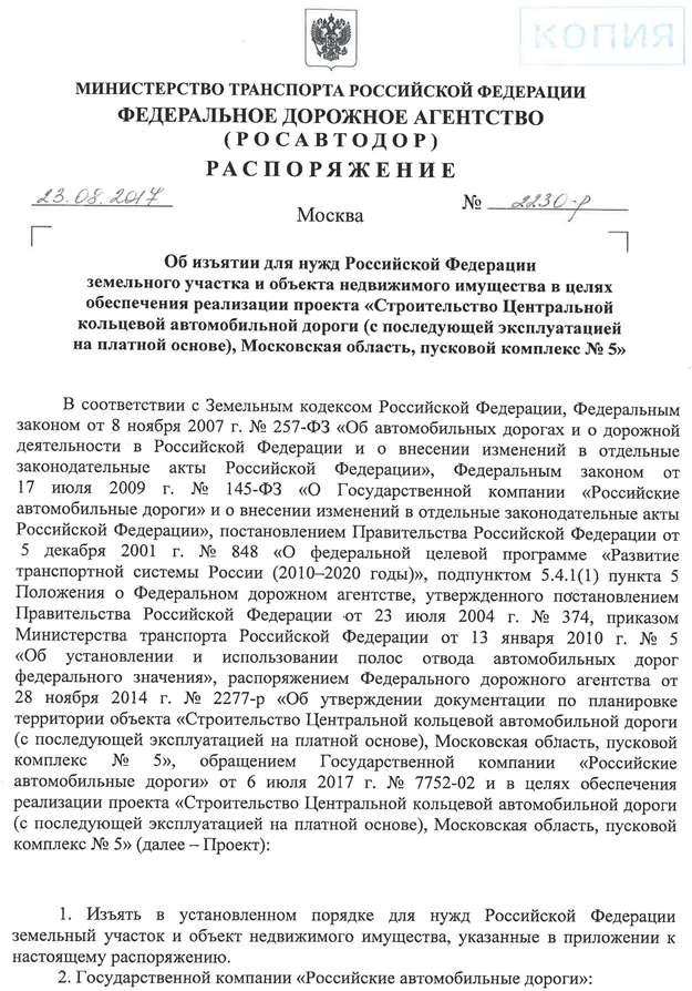 положение о минтрансе московской области Ковальчук Алексей
