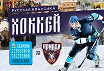 Хоккейная сборная главы Одинцовского района сыграет скомандой сельского поселения Никольское