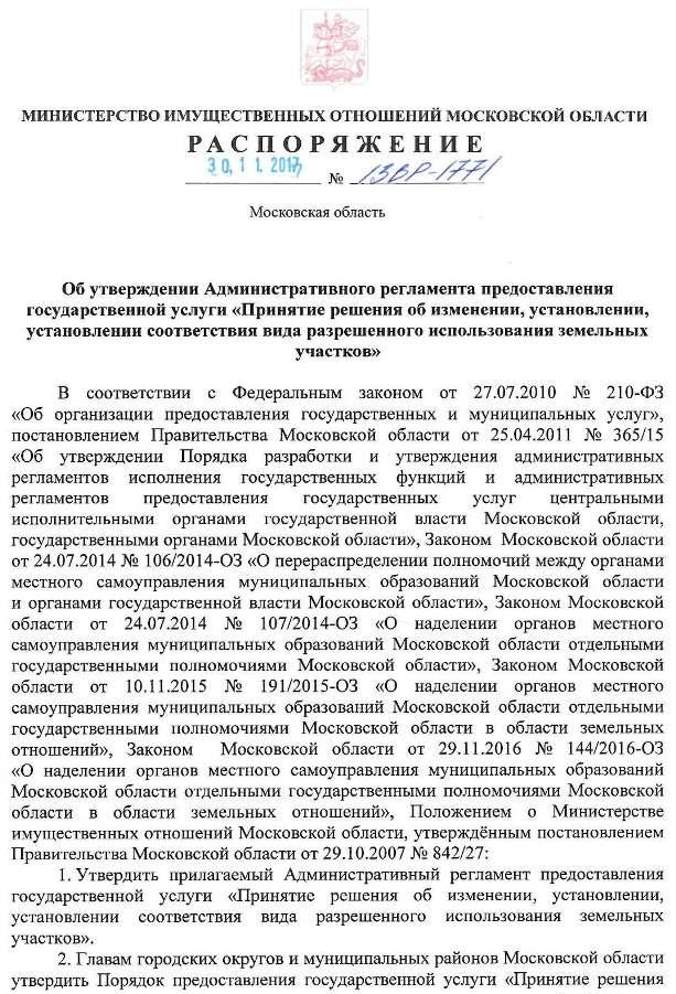 Приказ минимущества иркутской области 14-мпр от 09.03.2018