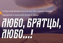 ВГолицыно пройдет Первый открытый фестиваль-конкурс народной иказачьей песни итанца «Любо, братцы, любо»