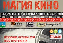 Итоги третьего Всероссийского фестиваля «Магия кино» подведут вОдинцово 2декабря