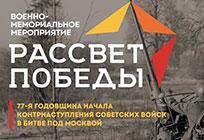 Более 30патриотических клубов Московской области примут участие 1декабря вмасштабной реконструкции «Рассвет Победы»