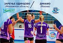 Одинцовские волейболистки 1декабря встретятся состоличным «Динамо»