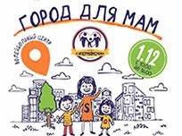 Ежегодный областной фестиваль «Город длямам» пройдет вОдинцово 1декабря