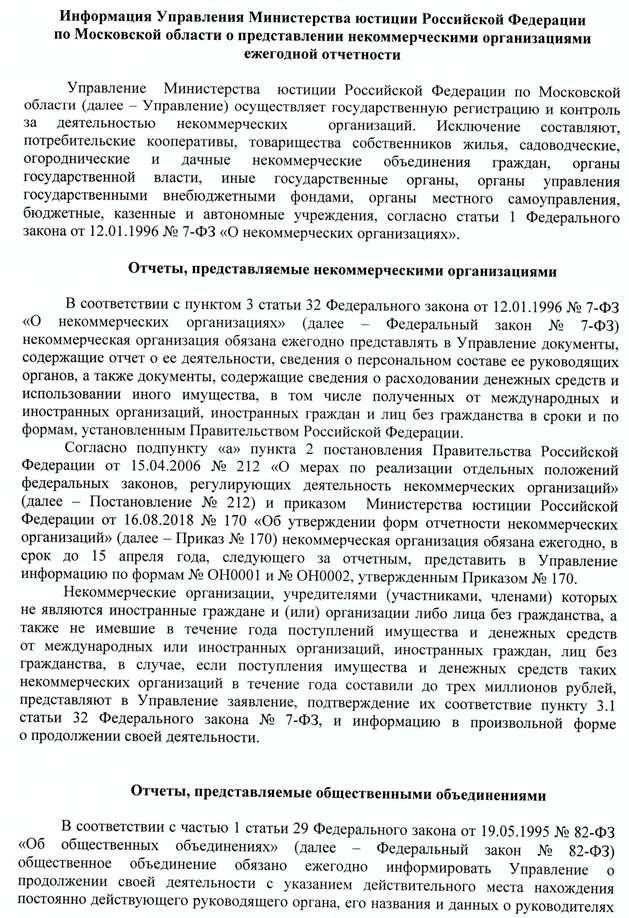 государственная регистрация некоммерческих организаций в московской области