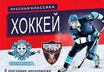 ВОдинцовском районе 26января стартует хоккейный турнир «Русская классика»