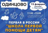 «Школа первой помощи детям» пройдет вОдинцовском районе
