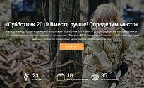 Голосование «Субботник-2019» стартовало напортале «Добродел»