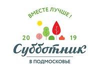 Жители Одинцовского района смогут определить приоритетные территории дляуборки насубботнике