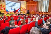 Состоялась IКонференция местного отделения «Единой России» Одинцовского городского округа