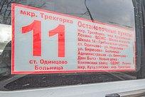 Грубо нарушивший правила ПДД перевозчик был уволен вОдинцово