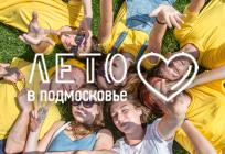День молодежи отметят 28июня нацентральной площади Одинцово
