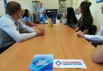 Одинцовские сторонники партии провели семинар повопросам безопасности винтернете