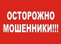 ВМосковской области возобновились случаи мошенничества