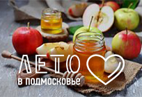 Более 30сортов яблок смогут приобрести жители Одинцово наярмарке «Яблочный спас»