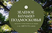 Стартовала эколого-туристическая акция «Зеленое кольцо Подмосковья»