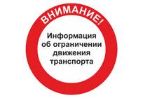 ВЗвенигороде будет введено временное ограничения движения всех видов транспорта
