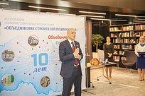 Дмитрий Голубков иРуслан Тагиев поздравили представителей ассоциации «Объединение строителей Подмосковья» сдесятилетием организации