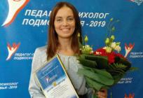 Лучшим педагогом-психологом Подмосковья стала Виктория Савенко изОдинцовского округа