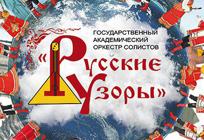 Концерт «Музыкальная кругосветка» пройдет 1октября вДК «Солнечный»