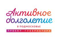 Дляжителей Подмосковья реализуется программа «Активное долголетие»