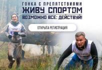 Гонка спрепятствиями «Живу спортом» пройдёт 2ноября вОдинцовском парке культуры, спорта иотдыха