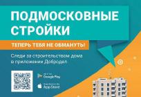 Жители Одинцовского городского округа получат дополнительную информацию остроящихся объектах жилой недвижимости