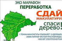 Одинцовский округ победил врегиональном эко-марафоне 2019 года