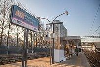 Три платформы реконструируют настанции МЦД-1«Одинцово»
