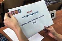 ВОдинцовском округе стартовал прием заявок научастие вЕдином дне сдачи ЕГЭ дляродителей