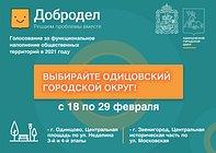Функциональное наполнение общественных территорий в2021 году определит голосование на«Доброделе»