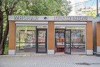 Социально значимый бизнес вОдинцовском округе получает имущественную поддержку