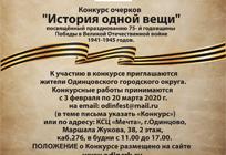 Конкурс очерков «История одной вещи» стартовал вОдинцовском округе