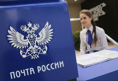 Более 480 отделений «Почты России» отремонтируют вПодмосковье к1августа 2021 года