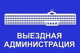 Приём населения руководителями Администрации округа идепутатами пройдёт 21января вЗвенигороде