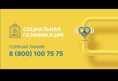 ВОдинцовском округе поступило уже более тысячи заявок насоциальную газификацию