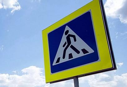Одинцовская Госавтоинспекция информирует опроведении профилактического мероприятия «Пешеходный переход»