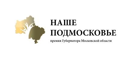 Приём заявок научастие вконкурсе «Наше Подмосковье» стартовал 21июня
