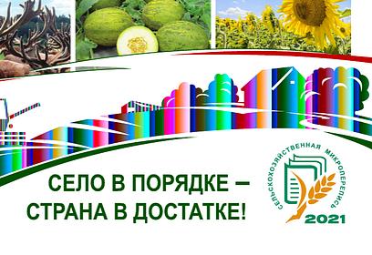 Сельскохозяйственная перепись пройдёт вРоссии с1по30августа 2021 года