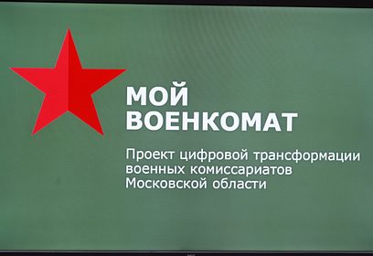ВОдинцовском округе реализуется пилотный проект «Мой военкомат»
