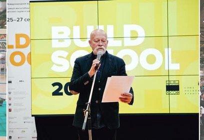 Союз архитекторов приглашает принять участие вVМеждународной выставке «Build School»
