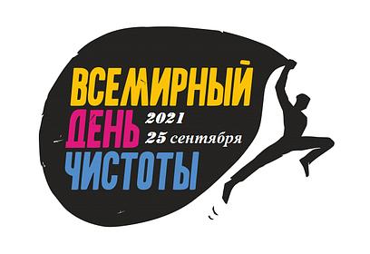 Волонтёры 25сентября проведут уборку Подушкинского леса
